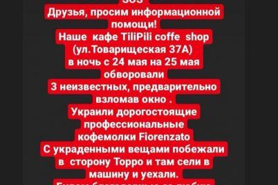 v-zaporozhe-obvorovali-kofejnyu.jpg