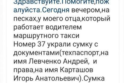 v-zaporozhe-obvorovali-voditelya-marshrutki.jpg