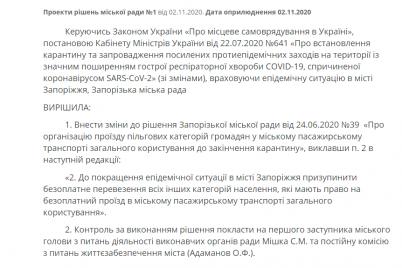 v-zaporozhe-ogranichat-besplatnyj-proezd-lgotnikov-v-obshhestvennom-transporte-dokument.png