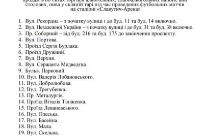 v-zaporozhe-opredelili-rajon-zapreta-torgovli-spirtnym-vo-vremya-futbolnyh-matchej.png