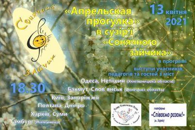v-zaporozhe-organizuyut-konczert-dlya-lyubitelej-horoshej-avtorskoj-pesni.jpg