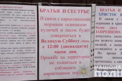 v-zaporozhe-oshtrafovali-svyashhennika-kotoryj-svyatil-paski-v-hrame.jpg