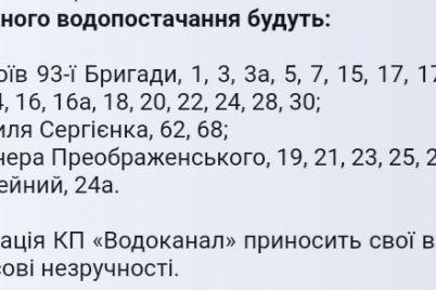 v-zaporozhe-otklyuchat-desyatkam-potrebitelej-vodu-iz-za-remontnyh-rabot-adresa.jpg