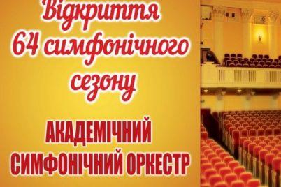 v-zaporozhe-otkroet-sezon-izvestnyj-orkestr.jpg