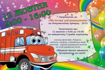 v-zaporozhe-otkroetsya-gorodok-spasatelej-s-pushistoj-ploshhadkoj.jpg