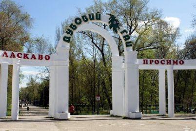 v-zaporozhe-otkryli-dlya-progulok-posetitelej-czentralnyj-park-dubovaya-roshha.jpg