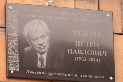 v-zaporozhe-otkryli-memorialnuyu-dosku-pamyati-petra-rebro-foto.jpg