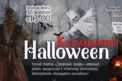 v-zaporozhe-otmetyat-kazaczkij-hellouin.jpg