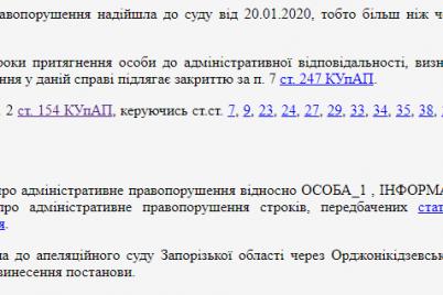 v-zaporozhe-ovcharka-ukusila-prohozhego-ee-vladelcza-otpravili-pod-sud.png
