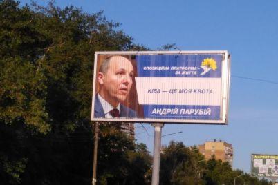v-zaporozhe-parubij-agitiruet-za-oppoziczionerov-foto.jpg