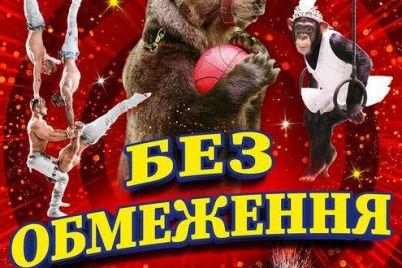 v-zaporozhe-pokazhut-czirk-bez-ogranicheniya.jpg