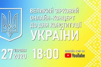 v-zaporozhe-pokazhut-onlajn-shou-ko-dnyu-konstituczii.jpg