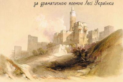 v-zaporozhe-pokazhut-spektakli-po-knigam-lesi-ukrainki.jpg