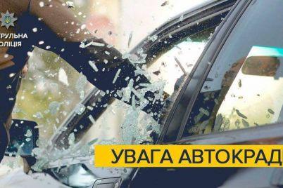 v-zaporozhe-policzejskie-preduprezhdayut-gorozhan-ob-avtomobilnyh-vorah.jpg