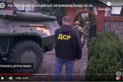 v-zaporozhe-policziya-ishhet-svidetelej-prestuplenij-i-postradavshih-ot-bandy-kotoruyu-zaderzhivali-s-btr.png