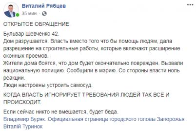 v-zaporozhe-policziya-zaderzhala-lidera-naczkorpusa-maksima-zajchenko-iz-za-konflikta-na-b-shevchenko-42.png
