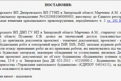 v-zaporozhe-policziya-zavela-ugolovnoe-delo-iz-za-ostanovki-za-714-tysyach.png