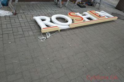 v-zaporozhe-polnym-hodom-idet-podgotovka-k-otkrytiyu-konditerskogo-magazina-roshen-foto.jpg