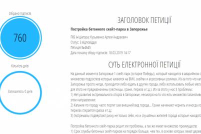 v-zaporozhe-postroyat-skejt-park-za-14-millionov.png