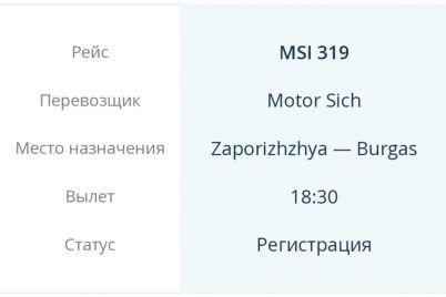 v-zaporozhe-postupila-informacziya-o-minirovanii-aeroporta.jpg