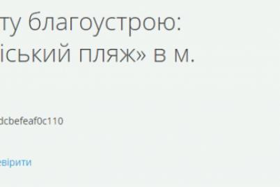 v-zaporozhe-potratyat-eshhe-8-millionov-na-pravoberezhnyj-plyazh-chto-sdelayut.png