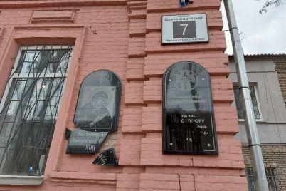 v-zaporozhe-povredili-memorialnye-doski-v-pamyat-o-detyah-pogibshih-vo-vremya-golodomora-foto.jpg