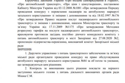 v-zaporozhe-povtorno-provedut-konkurs-na-odnom-iz-avtobusnyh-marshrutov.png