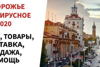 v-zaporozhe-poyavilas-novaya-onlajn-ploshhadka-dlya-prodazhi-tovarov-i-uslug.jpg