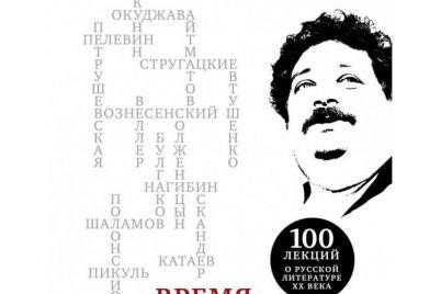 v-zaporozhe-poyavilsya-pisatel-i-ego-sto-lekczij-o-literature.jpg