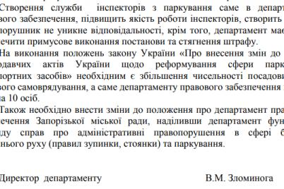 v-zaporozhe-poyavitsya-sluzhba-inspektorov-po-parkovke-ee-sozdanie-obojdetsya-gorodu-pochti-v-million.png