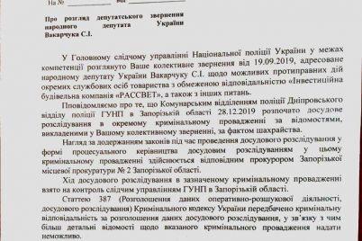 v-zaporozhe-pravoohraniteli-otkryli-eshhe-odno-delo-po-faktu-moshennichestva-so-stroitelstvom-zhilya.jpg