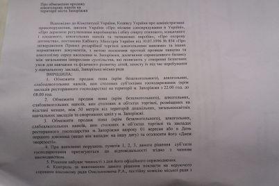 v-zaporozhe-predlagayut-uchredit-den-trezvosti.jpg