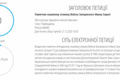 v-zaporozhe-predlagayut-ustanovit-pamyatnik-kazaku-izvestnomu-dazhe-vo-franczii-peticziya.png