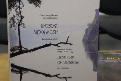 v-zaporozhe-prezentovali-neobychnuyu-knigu-poeta-i-fotografa.jpg