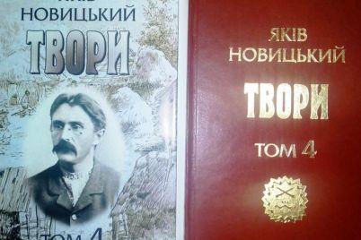 v-zaporozhe-prezentuyut-knigu-pervogo-zaporozhskogo-istorika.jpg