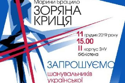 v-zaporozhe-prezentuyut-knigu-poetessy-kotoraya-ushla-iz-zhizni-molodoj.jpg