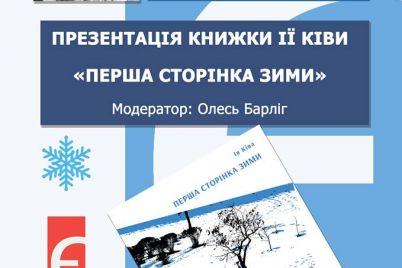v-zaporozhe-prezentuyut-pervuyu-ukrainoyazychnuyu-knigu-izvestnoj-poetessy.jpg