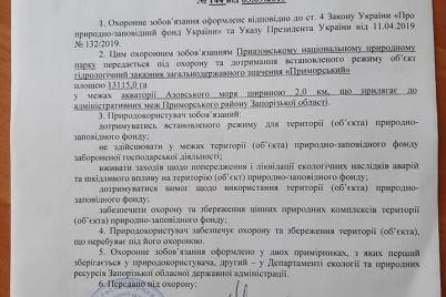 v-zaporozhe-priazovskij-naczionalnyj-park-budet-ohranyat-novyj-gidrologicheskij-zakaznik.jpg