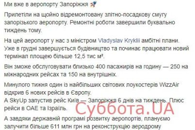 v-zaporozhe-pribyl-premer-ministr-ukrainy-foto.jpg