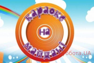 v-zaporozhe-priedet-kondratyuk-s-shou-karaoke-na-majdane.jpg