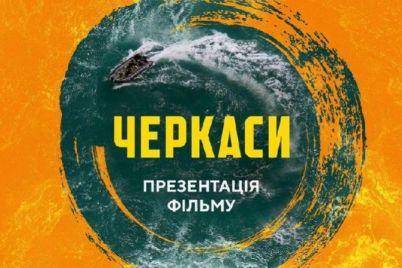 v-zaporozhe-priedet-tvorcheskaya-gruppa-voennoj-dramy-cherkasi.jpg