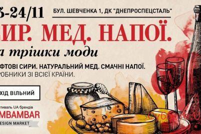 v-zaporozhe-prohodit-kraftovyj-festival-foto.jpg