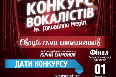 v-zaporozhe-projdet-final-krutogo-mezhdunarodnogo-konkursa.jpg