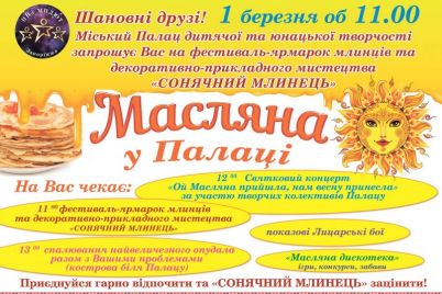 v-zaporozhe-projdet-maslenicza-vo-dvorcze.jpg