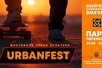 v-zaporozhe-projdet-molodezhnyj-festival-urban-fest-foto.jpg