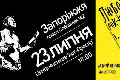 v-zaporozhe-projdet-neobychnaya-prezentacziya-knigi.jpg