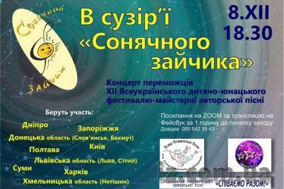 v-zaporozhe-projdet-onlajn-konczert-pobeditelej-vseukrainskogo-pesennogo-konkursa.jpg
