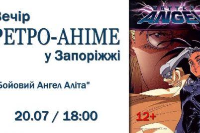 v-zaporozhe-projdet-vecher-anime.jpg