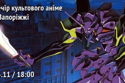 v-zaporozhe-projdet-vecher-kultovogo-anime.jpg
