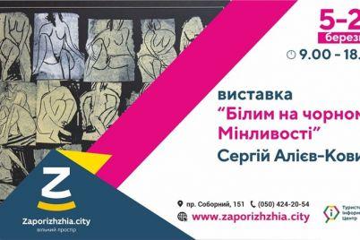 v-zaporozhe-projdet-vystavka-pikantnyh-kartin.jpg